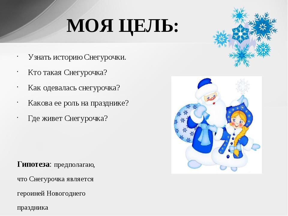 Узнать историю Снегурочки. Кто такая Снегурочка? Как одевалась снегурочка? Ка...