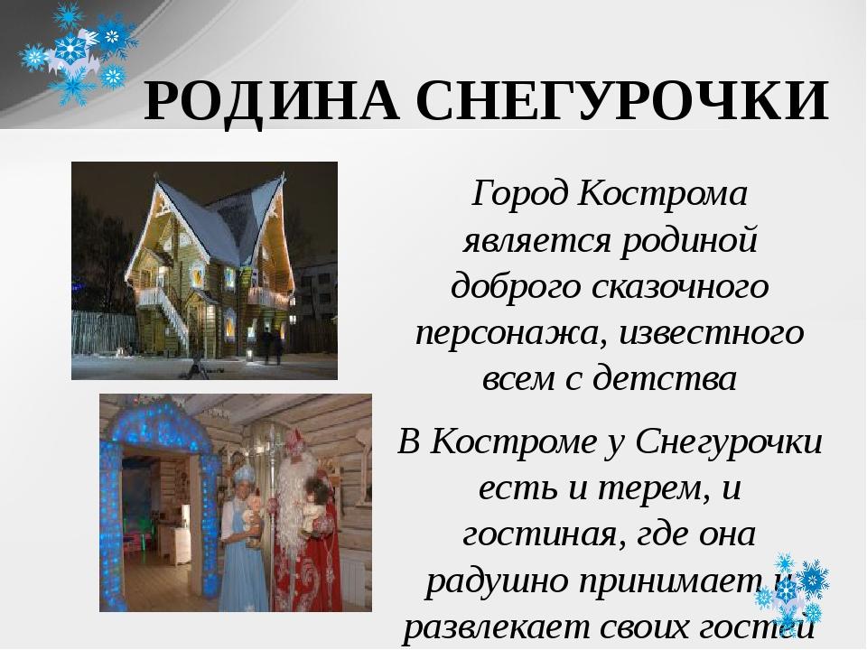 Город Кострома является родиной доброго сказочного персонажа, известного всем...