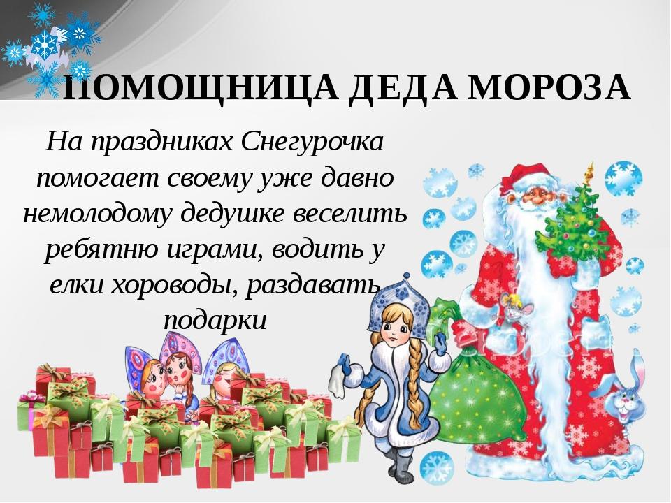 На праздниках Снегурочка помогает своему уже давно немолодому дедушке веселит...