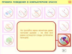  ПРАВИЛА ПОВЕДЕНИЯ В КОМПЬЮТЕРНОМ КЛАССЕ Не трогайте экран монитора даже чи