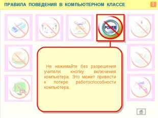  ПРАВИЛА ПОВЕДЕНИЯ В КОМПЬЮТЕРНОМ КЛАССЕ Не нажимайте без разрешения учител
