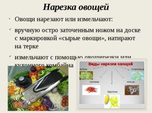 Нарезка овощей Овощи нарезают или измельчают: вручную остро заточенным ножом