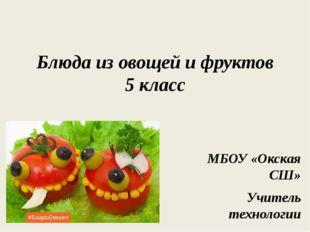 Блюда из овощей и фруктов 5 класс МБОУ «Окская СШ» Учитель технологии Шевцова