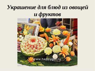 Украшение для блюд из овощей и фруктов