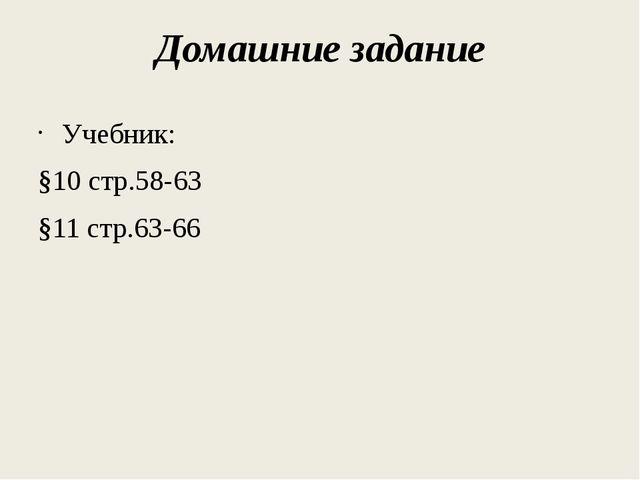 Домашние задание Учебник: §10 стр.58-63 §11 стр.63-66