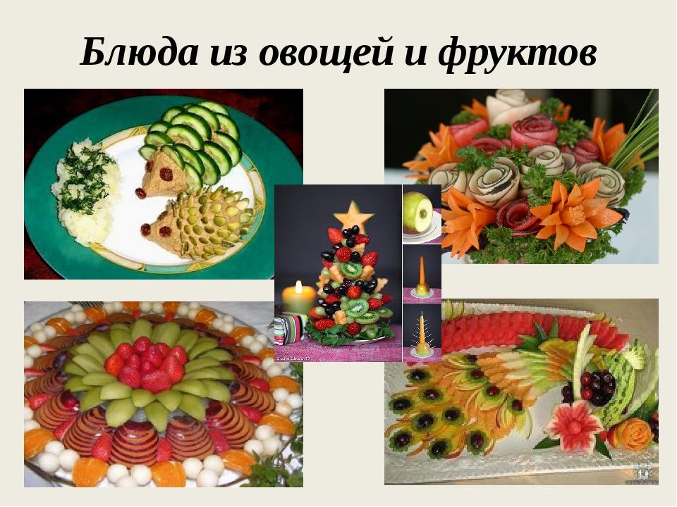 Презентация по технологии блюда изощей и фруктов