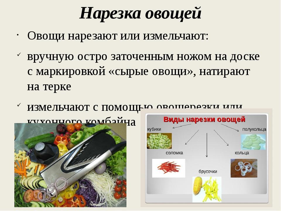 Нарезка овощей Овощи нарезают или измельчают: вручную остро заточенным ножом...