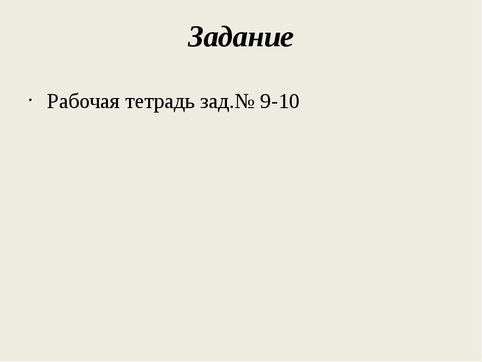 Задание Рабочая тетрадь зад.№ 9-10