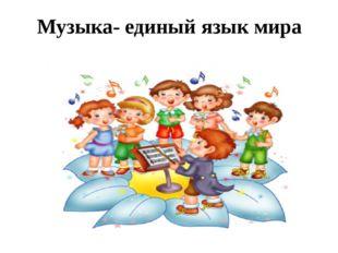 Музыка- единый язык мира