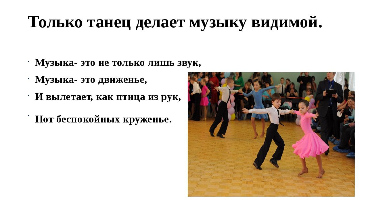 Только танец делает музыку видимой. Музыка- это не только лишь звук, Музыка-...