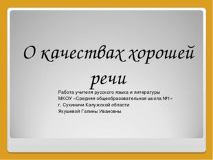 О качествах хорошей речи Работа учителя русского языка и литературы МКОУ «Ср