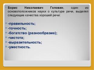 Борис Николаевич Головин, один из основоположников науки о культуре речи, вы