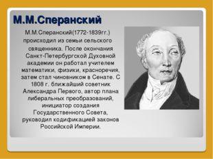 М.М.Сперанский М.М.Сперанский(1772-1839гг.) происходил из семьи сельского свя