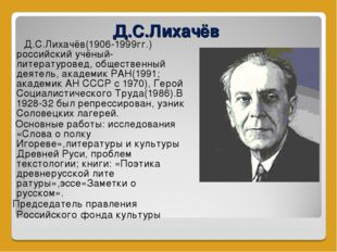 Д.С.Лихачёв Д.С.Лихачёв(1906-1999гг.) российский учёный-литературовед, общест