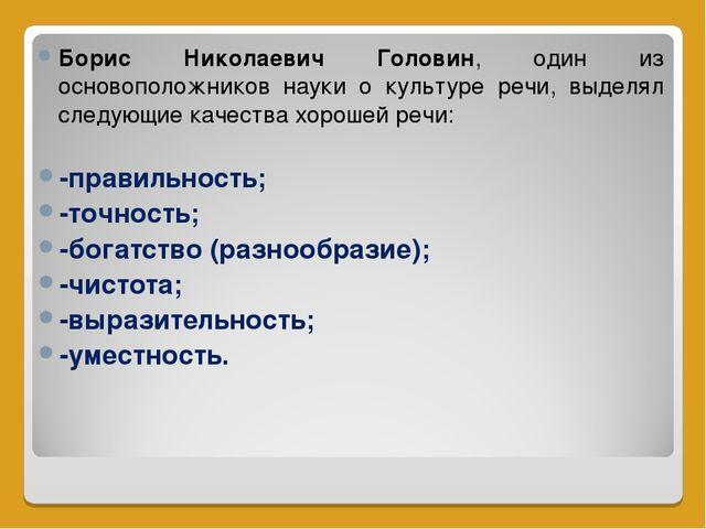 Борис Николаевич Головин, один из основоположников науки о культуре речи, вы...