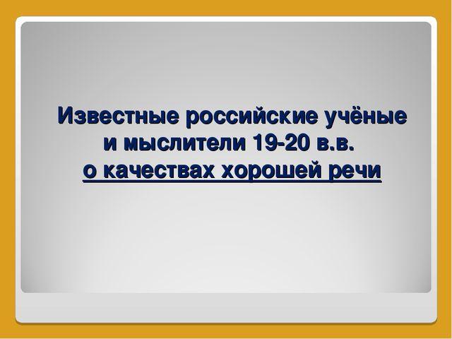 Известные российские учёные и мыслители 19-20 в.в. о качествах хорошей речи