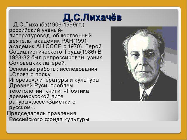 Д.С.Лихачёв Д.С.Лихачёв(1906-1999гг.) российский учёный-литературовед, общест...