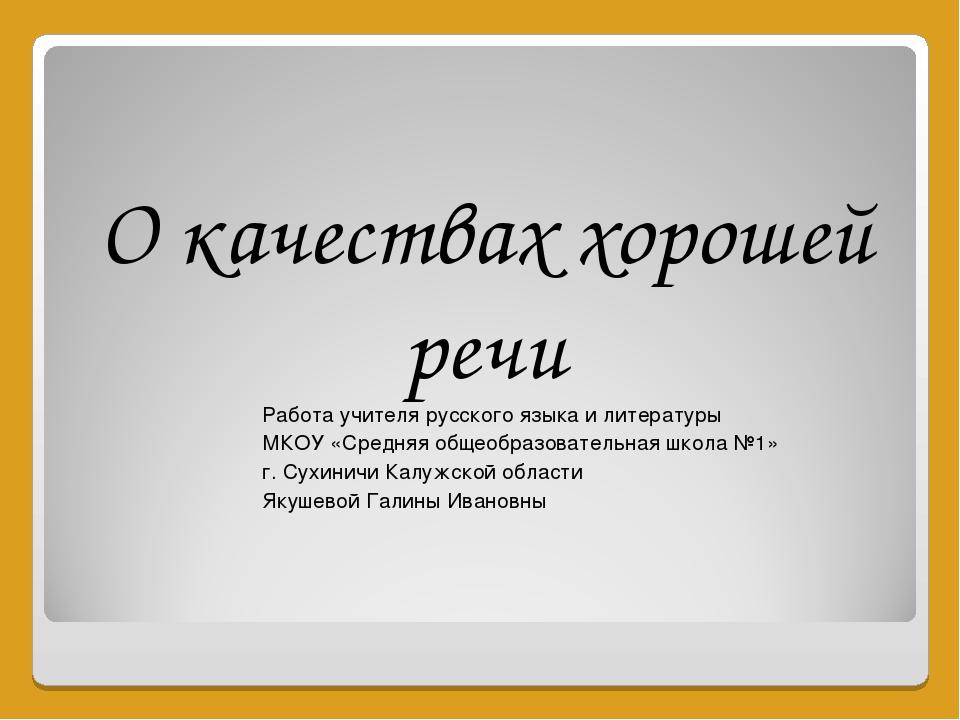 О качествах хорошей речи Работа учителя русского языка и литературы МКОУ «Ср...