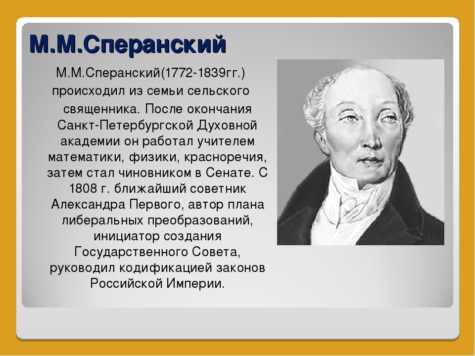 М.М.Сперанский М.М.Сперанский(1772-1839гг.) происходил из семьи сельского свя...