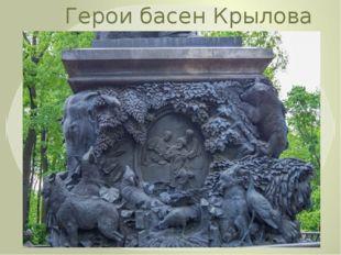 Герои басен Крылова