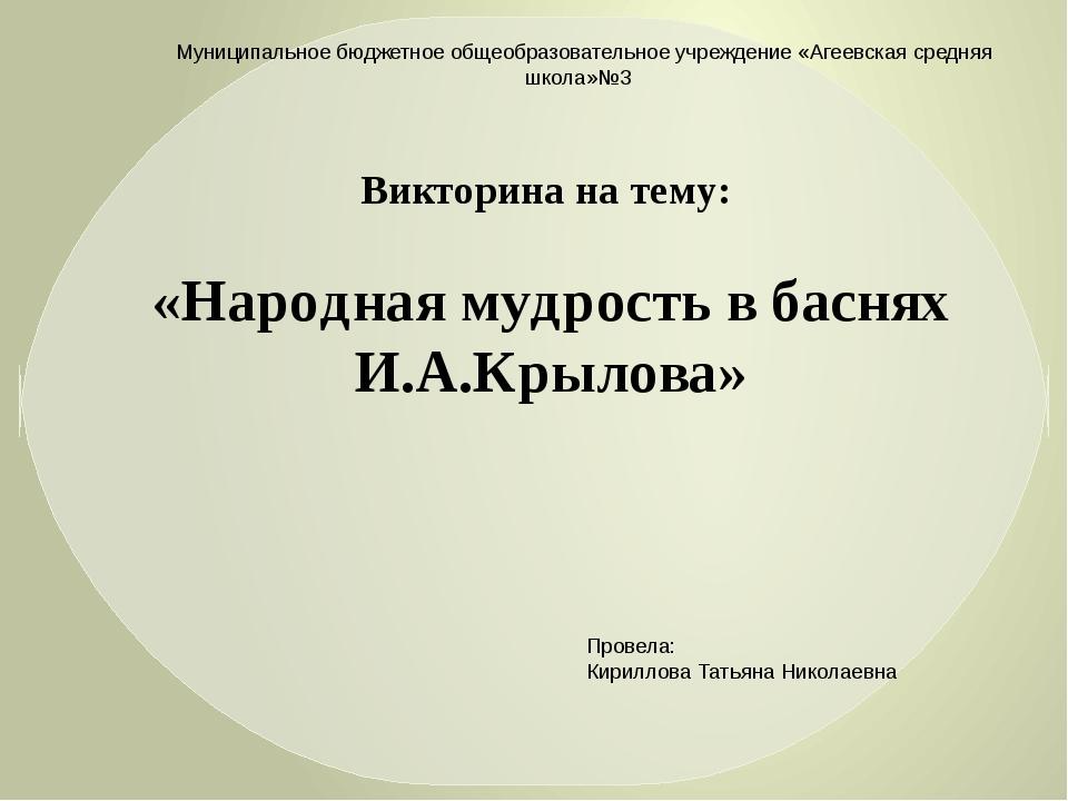 Муниципальное бюджетное общеобразовательное учреждение «Агеевская средняя шко...