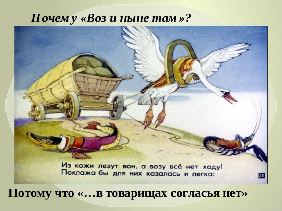 Почему «Воз и ныне там»? Потому что «…в товарищах согласья нет»