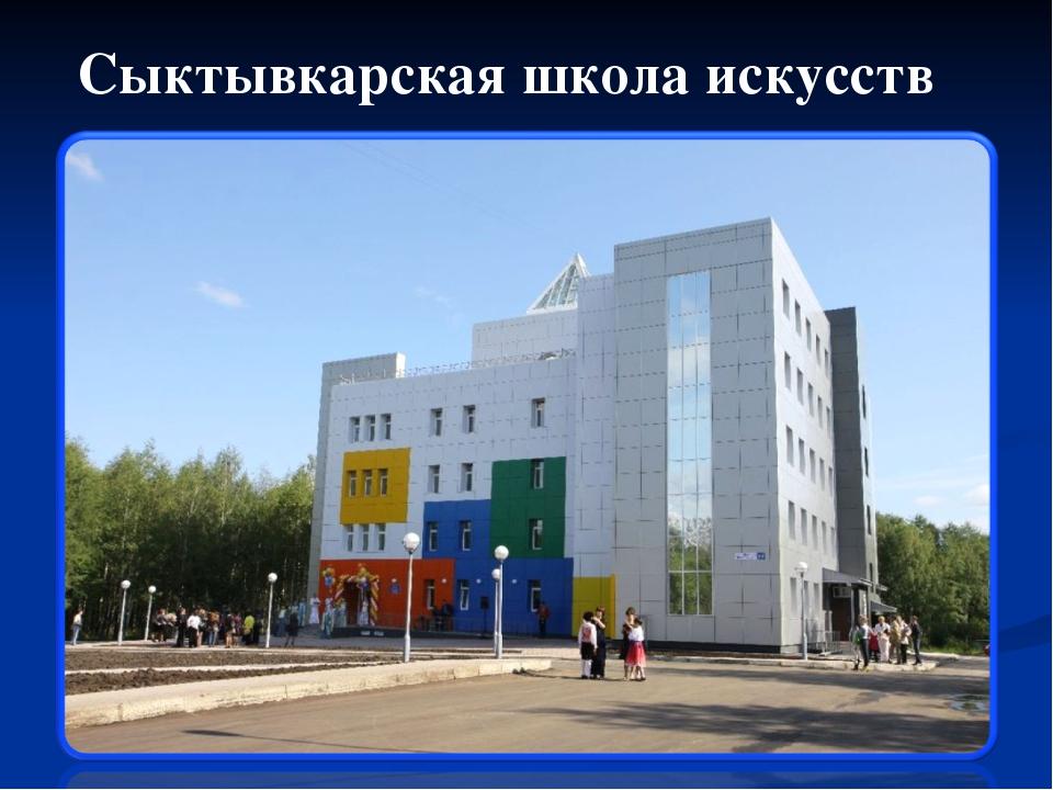 Сыктывкарская школа искусств