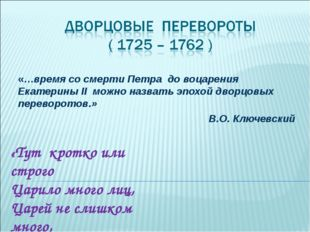 «…время со смерти Петра до воцарения Екатерины II можно назвать эпохой дворцо