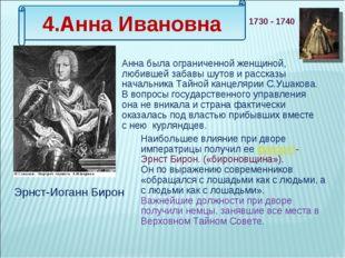 4.Анна Ивановна Анна была ограниченной женщиной, любившей забавы шутов и расс