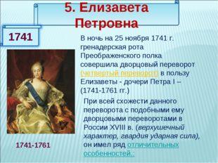 5. Елизавета Петровна В ночь на 25 ноября 1741 г. гренадерская рота Преображе