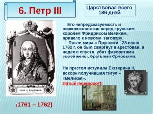 6. Петр III Царствовал всего 186 дней. Его непредсказуемость и низкопоклонств