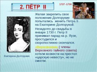 Желая закрепить свое положение Долгорукие попытались женить Петра II на Екате