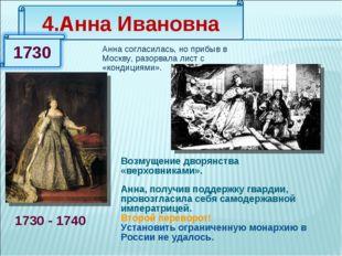 4.Анна Ивановна 1730 - 1740 Анна согласилась, но прибыв в Москву, разорвала л