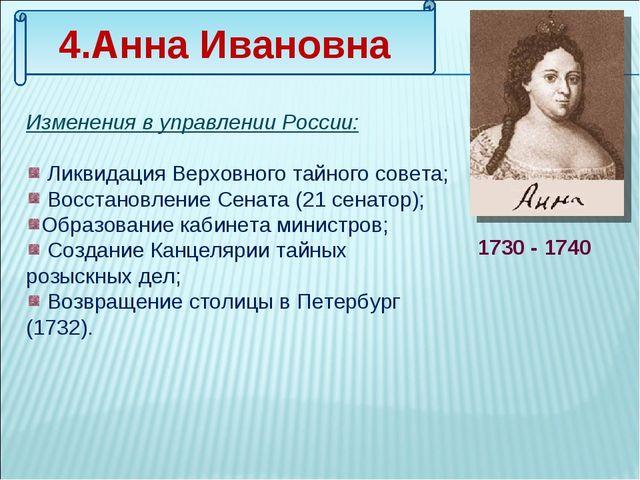 4.Анна Ивановна 1730 - 1740 Изменения в управлении России: Ликвидация Верховн...
