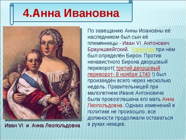 4.Анна Ивановна По завещанию Анны Иоановны её наследником был сын её племянни...