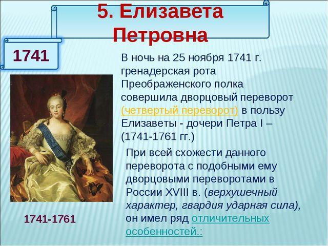 5. Елизавета Петровна В ночь на 25 ноября 1741 г. гренадерская рота Преображе...