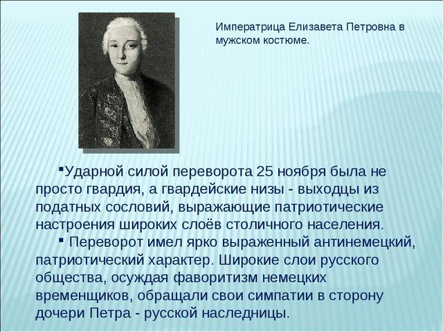 Ударной силой переворота 25 ноября была не просто гвардия, а гвардейские низы...