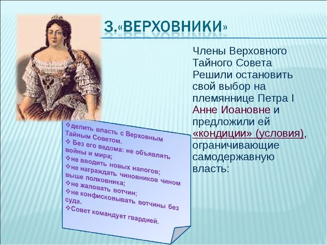 Члены Верховного Тайного Совета Решили остановить свой выбор на племяннице Пе...