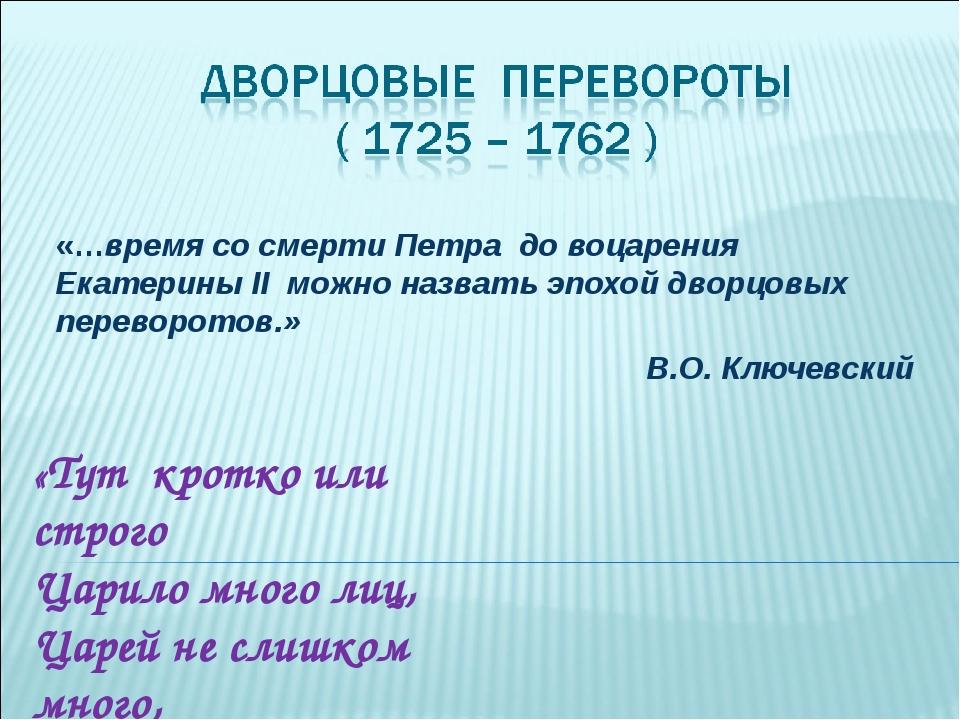 «…время со смерти Петра до воцарения Екатерины II можно назвать эпохой дворцо...