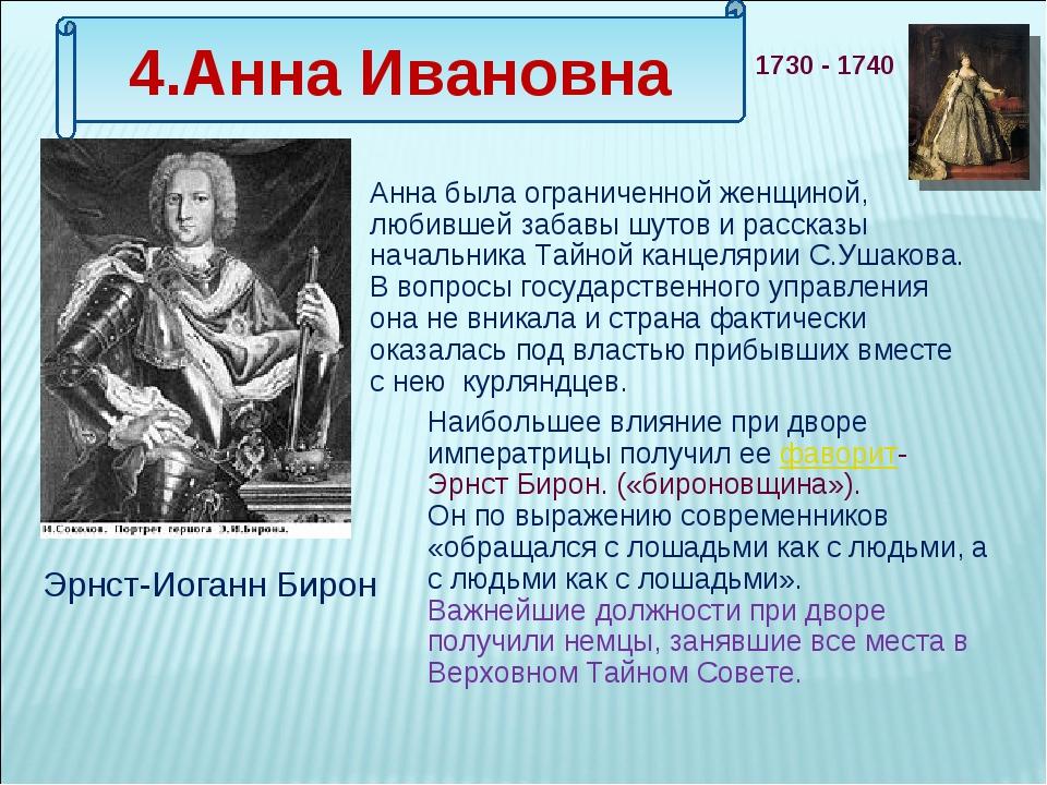 4.Анна Ивановна Анна была ограниченной женщиной, любившей забавы шутов и расс...