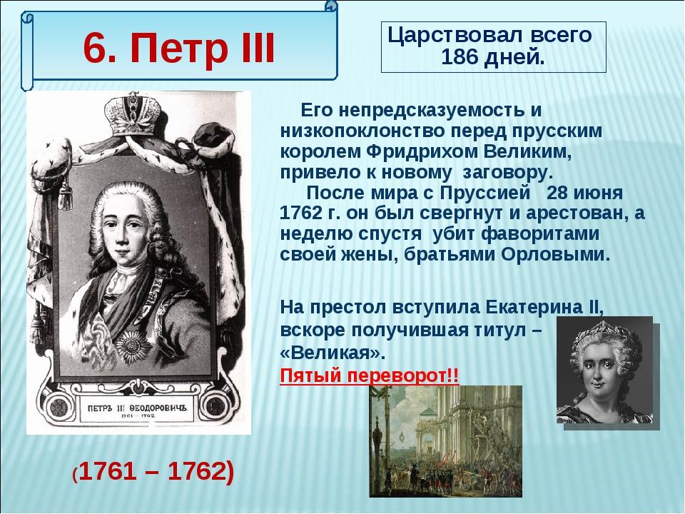 6. Петр III Царствовал всего 186 дней. Его непредсказуемость и низкопоклонств...