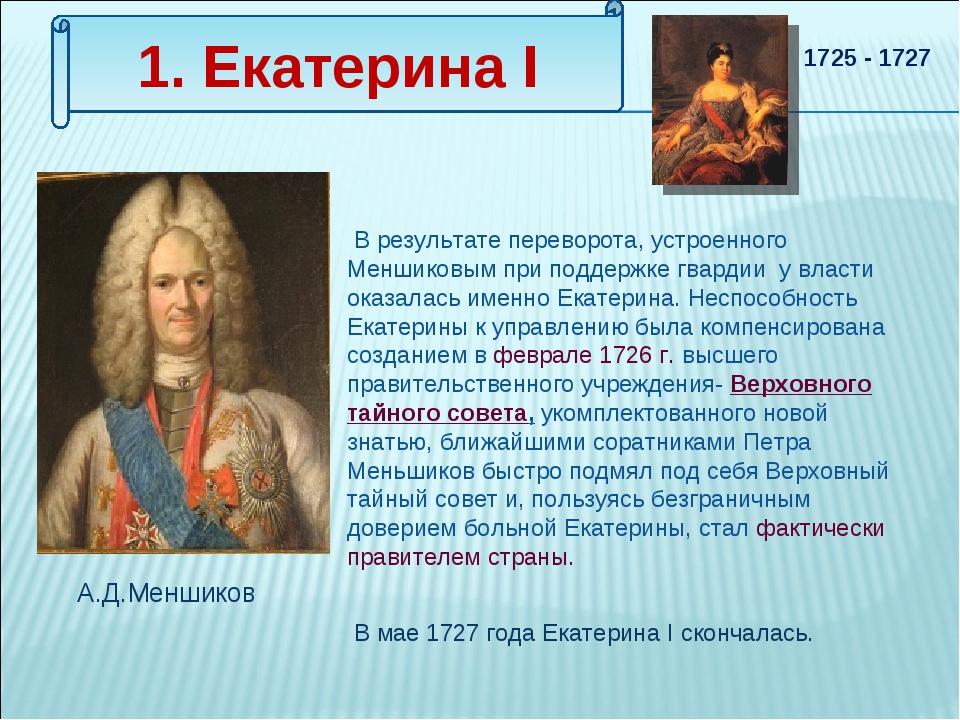 1. Екатерина I В результате переворота, устроенного Меншиковым при поддержке...