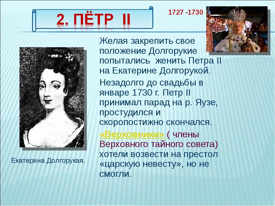 Желая закрепить свое положение Долгорукие попытались женить Петра II на Екате...