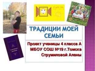 Проект ученицы 4 класса А МБОУ СОШ №19 г.Томска Струмиловой Алены