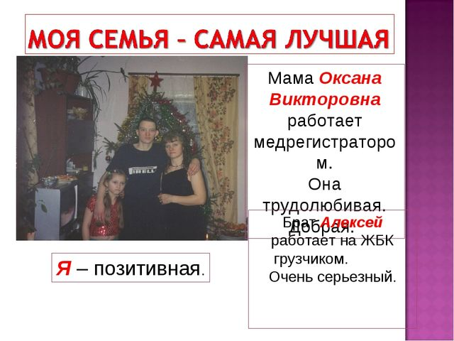 Мама Оксана Викторовна работает медрегистратором. Она трудолюбивая. Добрая. Б...
