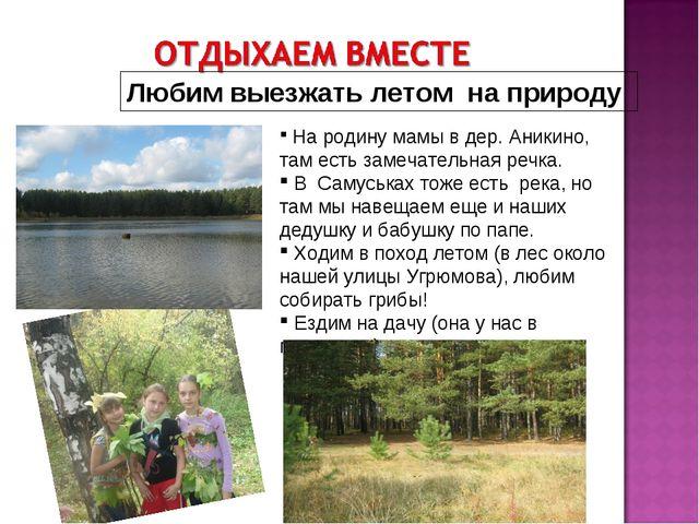 На родину мамы в дер. Аникино, там есть замечательная речка. В Самуськах тож...