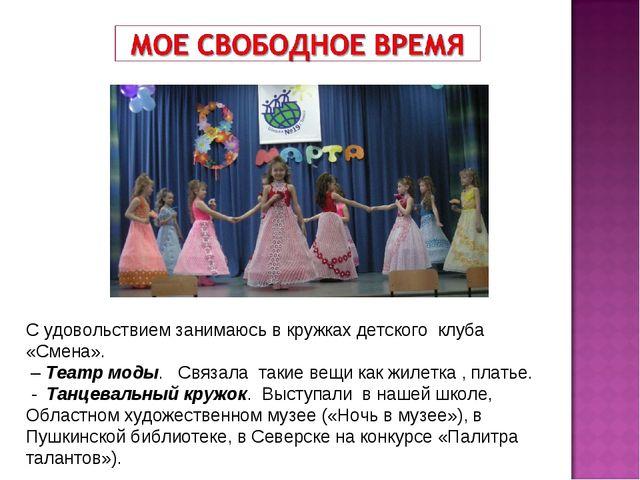 С удовольствием занимаюсь в кружках детского клуба «Смена». – Театр моды. Свя...