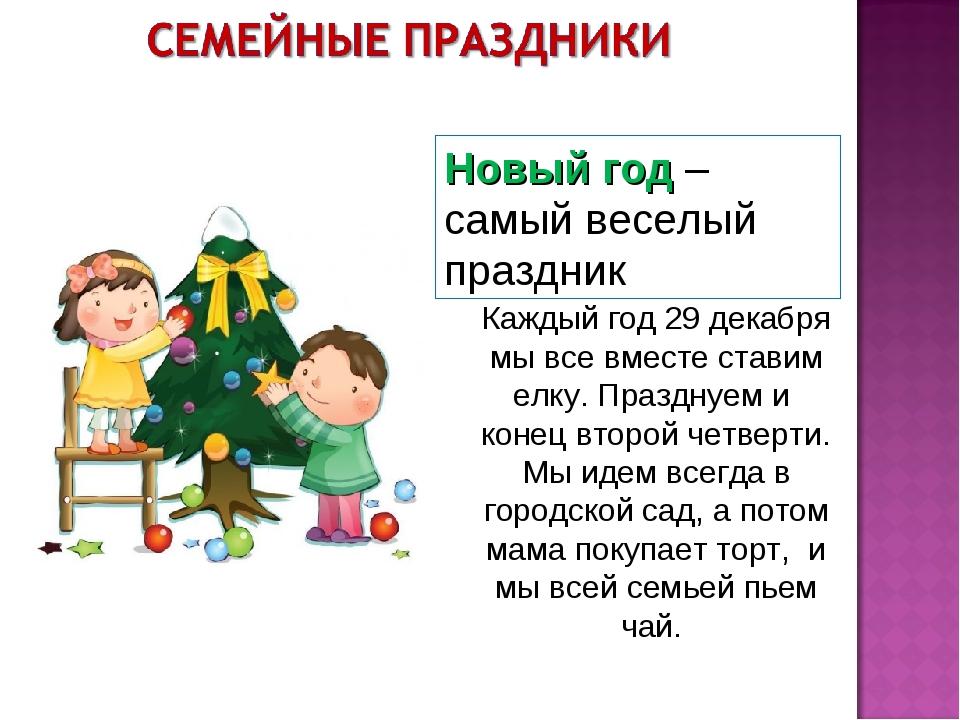 Новый год – самый веселый праздник Каждый год 29 декабря мы все вместе ставим...