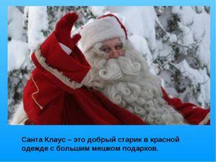 Санта Клаус – это добрый старик в красной одежде с большим мешком подарков.