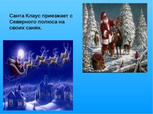 Санта Клаус приезжает с Северного полюса на своих санях.